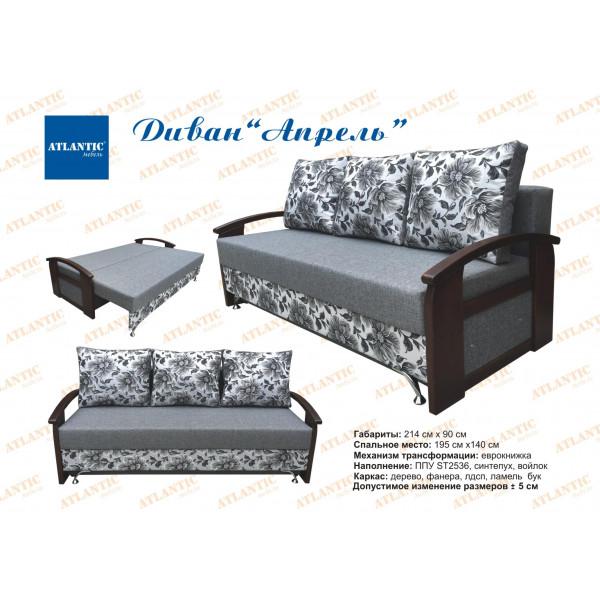 Диван Апрель