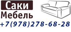 Саки-Мебель